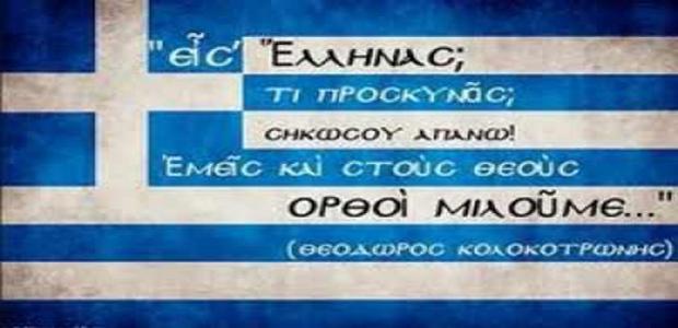 Την 25η Μαρτίου, να αναρτήσουμε την Ελληνική Σημαία να κυματίζει στα σπίτια μας
