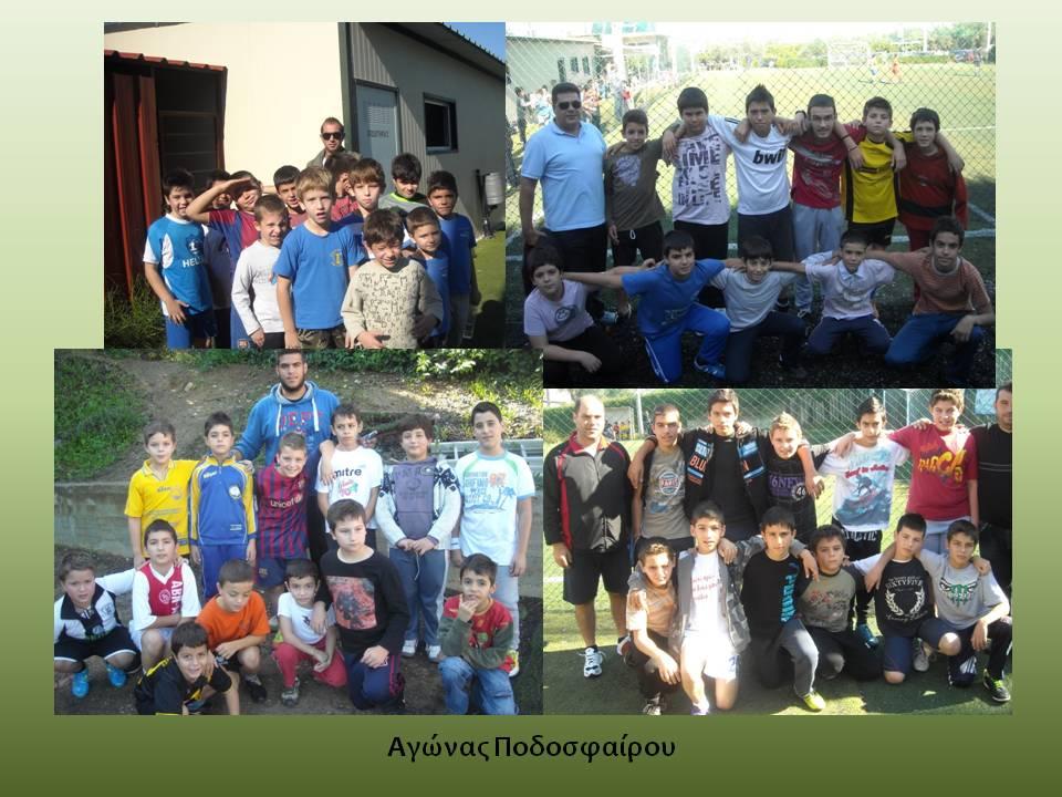 Φιλικός ποδοσφαιρικός αγώνας Κατηχητικού Σχολείου