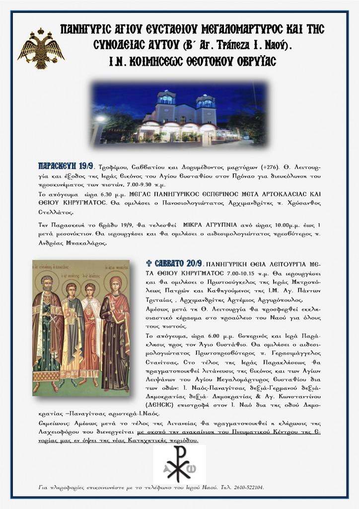 Αφισα Γιορτης 4-page-001
