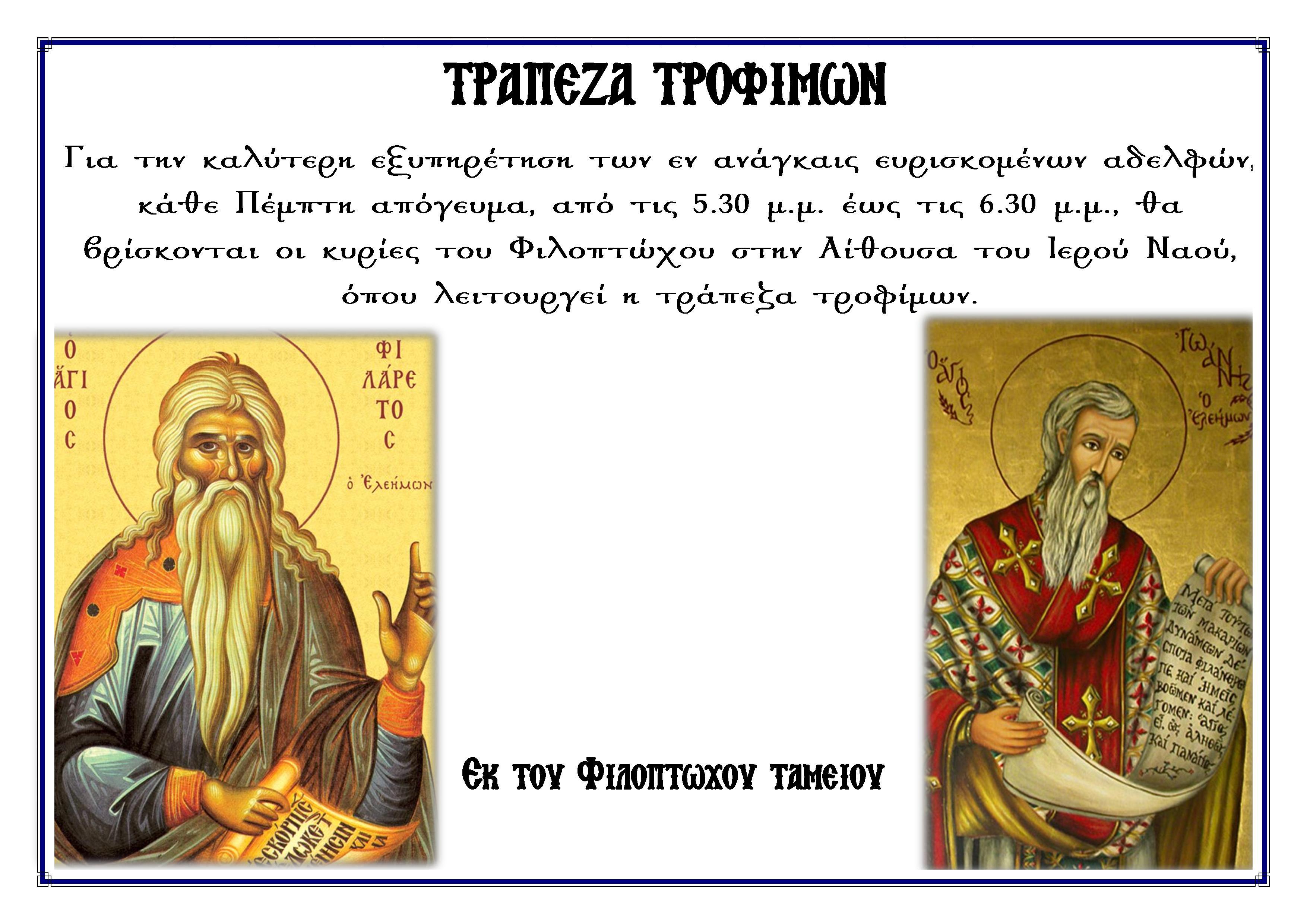 ΤΡΑΠΕΖΑ ΤΡΟΦΙΜΩΝ6-page-001