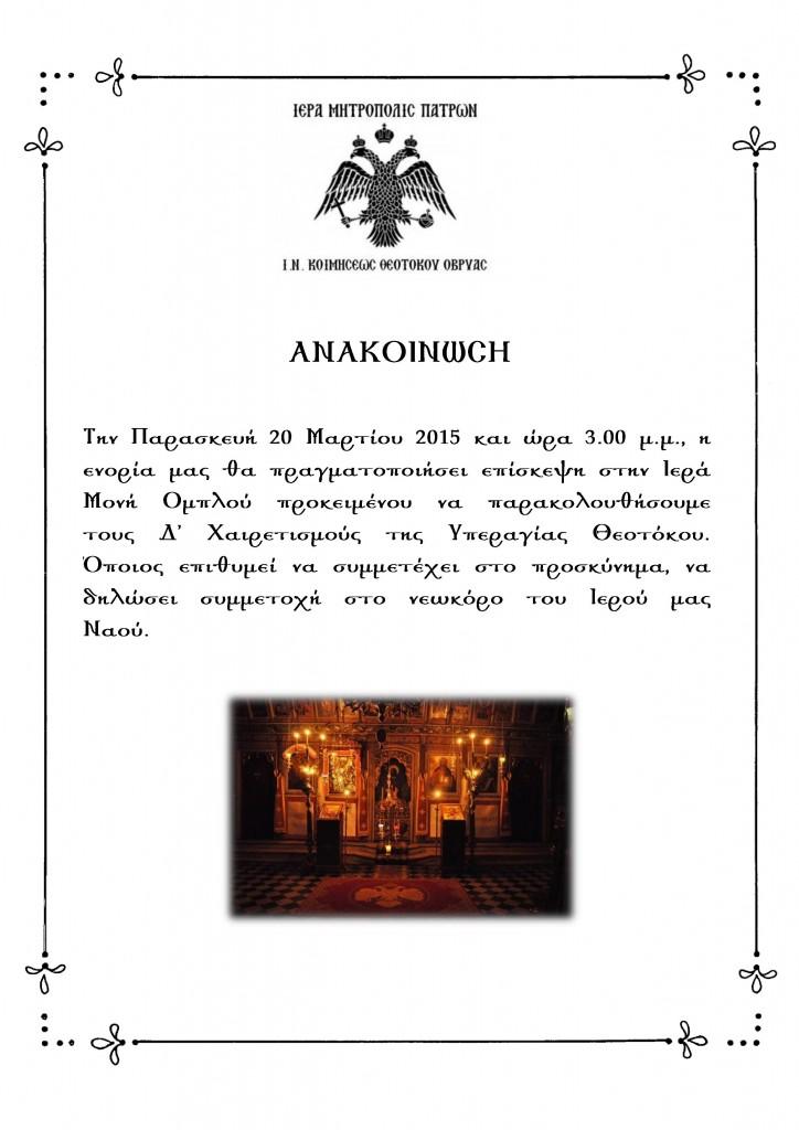 ΑΝΑΚΟΙΝΩΣΗ-page-001