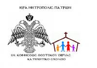 Πρόσκληση έναρξης Κατηχητικού Σχολείου