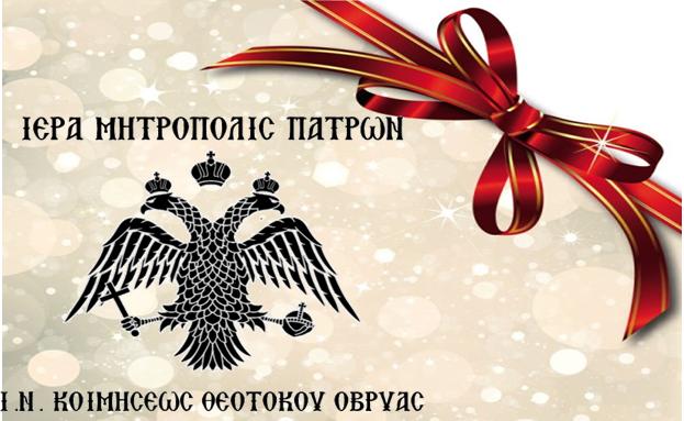 Χριστουγεννιάτικη Δωροέκθεση